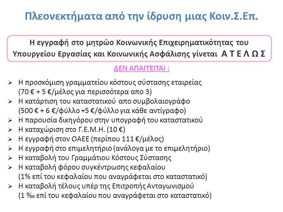 ΔΕΝ ΑΠΑΙΤΕΙΤΑΙ :  Η προσκόμιση γραμματείου κόστους σύστασης εταιρείας (70 € + 5 €/μέλος για περισσότερα απο 3)  Η κατάρτιση του καταστατικού απο συμβολαιογράφο (500 € + 6 €/φύλλο +5 €/φύλλο για κάθε αντίγραφο)  Η παρουσία δικηγόρου στην υπογραφή του καταστατικού  Η καταχώριση στο Γ.Ε.Μ.Η.