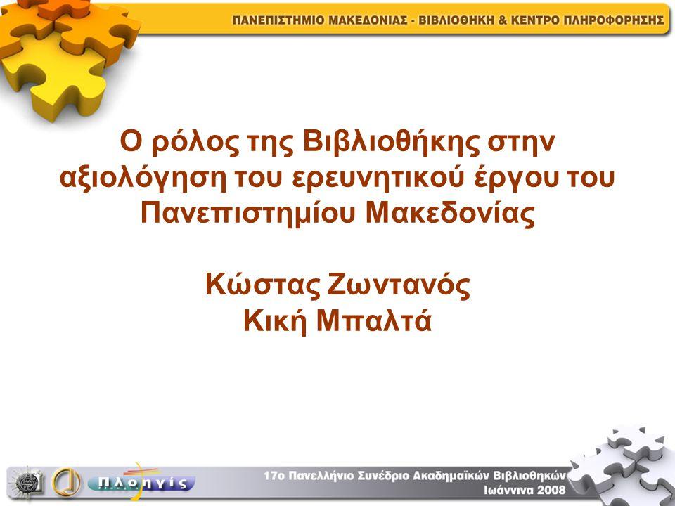 Ο ρόλος της Bιβλιοθήκης στην αξιολόγηση του ερευνητικού έργου του Πανεπιστημίου Μακεδονίας Κώστας Ζωντανός Κική Μπαλτά