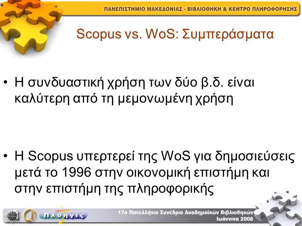 Scopus vs. WoS: Συμπεράσματα Η συνδυαστική χρήση των δύο β.δ.