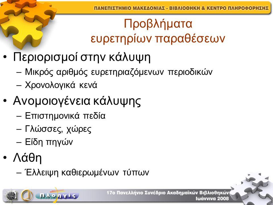 Κατανομή δημοσιεύσεων (5 Τμημάτων Οικονομικής)
