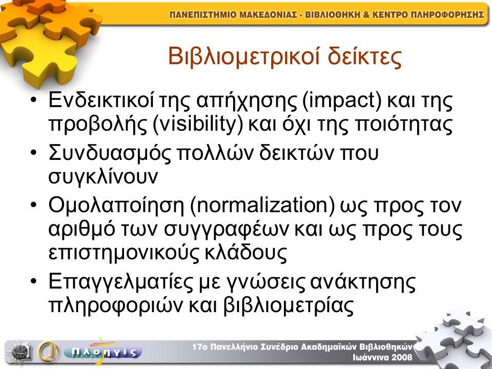 Βιβλιομετρικοί δείκτες Ενδεικτικοί της απήχησης (impact) και της προβολής (visibility) και όχι της ποιότητας Συνδυασμός πολλών δεικτών που συγκλίνουν Ομολαποίηση (normalization) ως προς τον αριθμό των συγγραφέων και ως προς τους επιστημονικούς κλάδους Επαγγελματίες με γνώσεις ανάκτησης πληροφοριών και βιβλιομετρίας