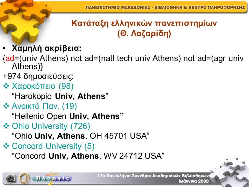 Κατάταξη ελληνικών πανεπιστημίων (Θ.