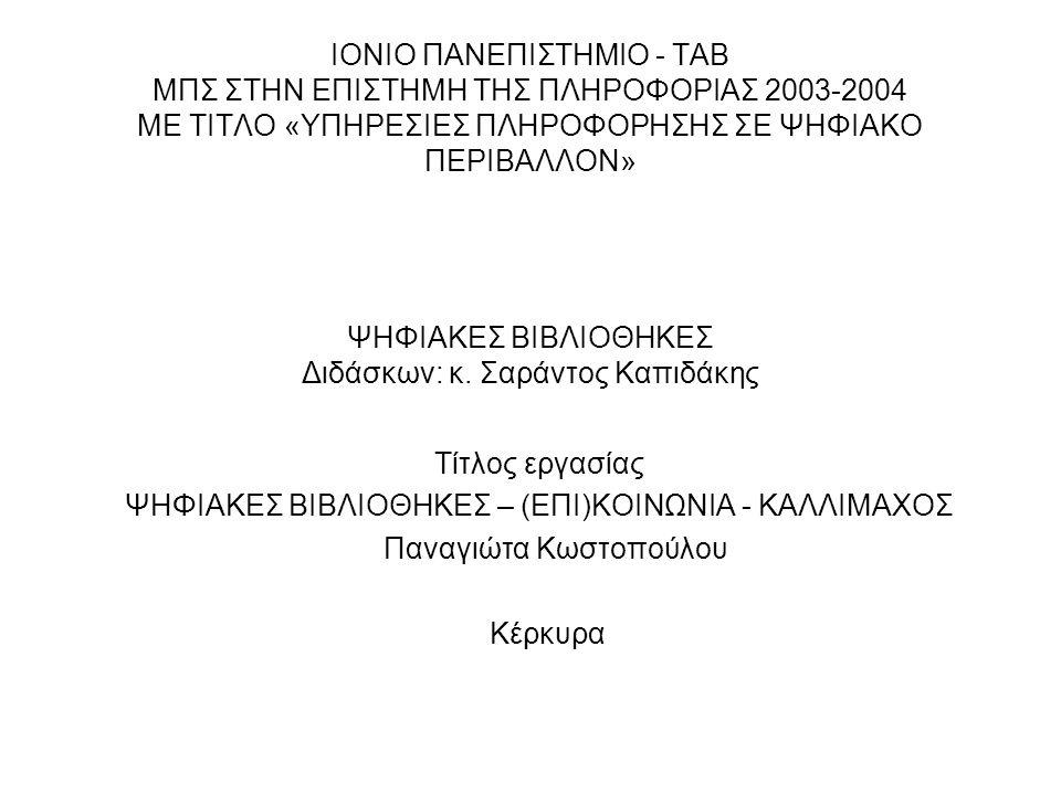 ΙΟΝΙΟ ΠΑΝΕΠΙΣΤΗΜΙΟ - ΤΑΒ ΜΠΣ ΣΤΗΝ ΕΠΙΣΤΗΜΗ ΤΗΣ ΠΛΗΡΟΦΟΡΙΑΣ 2003-2004 ΜΕ ΤΙΤΛΟ «ΥΠΗΡΕΣΙΕΣ ΠΛΗΡΟΦΟΡΗΣΗΣ ΣΕ ΨΗΦΙΑΚΟ ΠΕΡΙΒΑΛΛΟΝ» ΨΗΦΙΑΚΕΣ ΒΙΒΛΙΟΘΗΚΕΣ Διδά