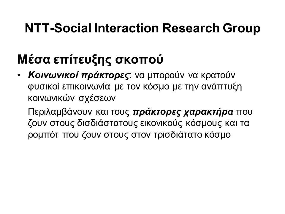 NTT-Social Interaction Research Group Μέσα επίτευξης σκοπού Κοινωνικοί πράκτορες: να μπορούν να κρατούν φυσικοί επικοινωνία με τον κόσμο με την ανάπτυ