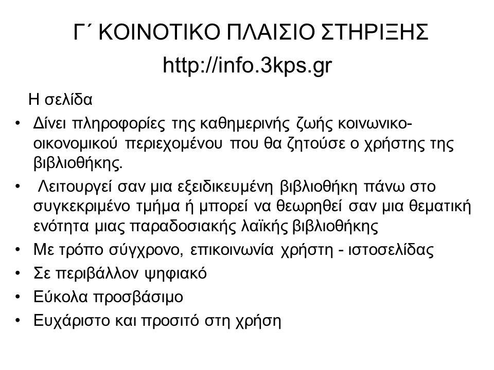 Γ΄ ΚΟΙΝΟΤΙΚΟ ΠΛΑΙΣΙΟ ΣΤΗΡΙΞΗΣ http://info.3kps.gr Η σελίδα Δίνει πληροφορίες της καθημερινής ζωής κοινωνικο- οικονομικού περιεχομένου που θα ζητούσε ο