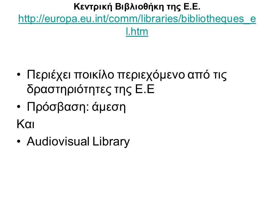 Κεντρική Βιβλιοθήκη της Ε.Ε. http://europa.eu.int/comm/libraries/bibliotheques_e l.htm http://europa.eu.int/comm/libraries/bibliotheques_e l.htm Περιέ