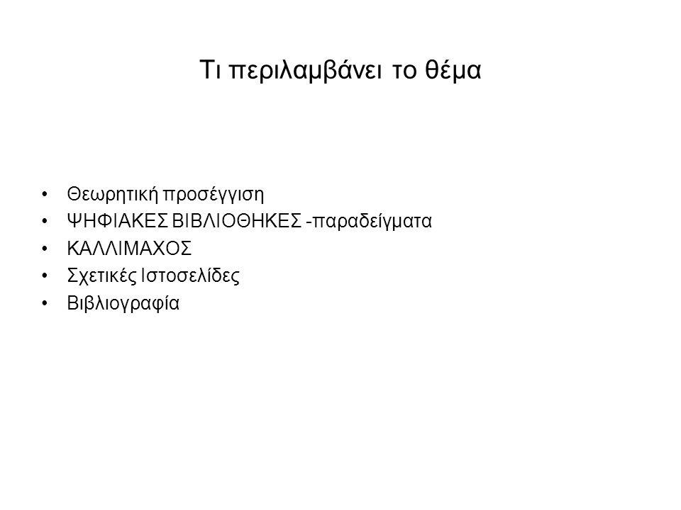 Γ΄ ΚΟΙΝΟΤΙΚΟ ΠΛΑΙΣΙΟ ΣΤΗΡΙΞΗΣ http://info.3kps.gr Η σελίδα Δίνει πληροφορίες της καθημερινής ζωής κοινωνικο- οικονομικού περιεχομένου που θα ζητούσε ο χρήστης της βιβλιοθήκης.