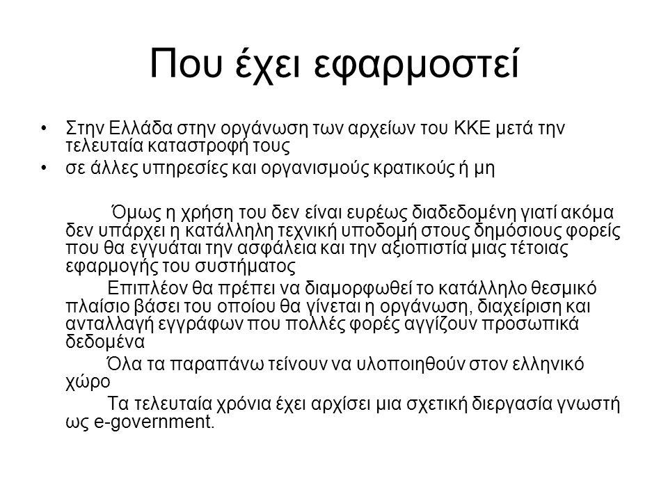 Που έχει εφαρμοστεί Στην Ελλάδα στην οργάνωση των αρχείων του ΚΚΕ μετά την τελευταία καταστροφή τους σε άλλες υπηρεσίες και οργανισμούς κρατικούς ή μη