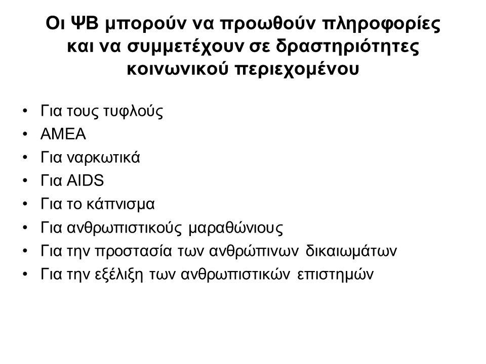 Οι ΨΒ μπορούν να προωθούν πληροφορίες και να συμμετέχουν σε δραστηριότητες κοινωνικού περιεχομένου Για τους τυφλούς ΑΜΕΑ Για ναρκωτικά Για AIDS Για το