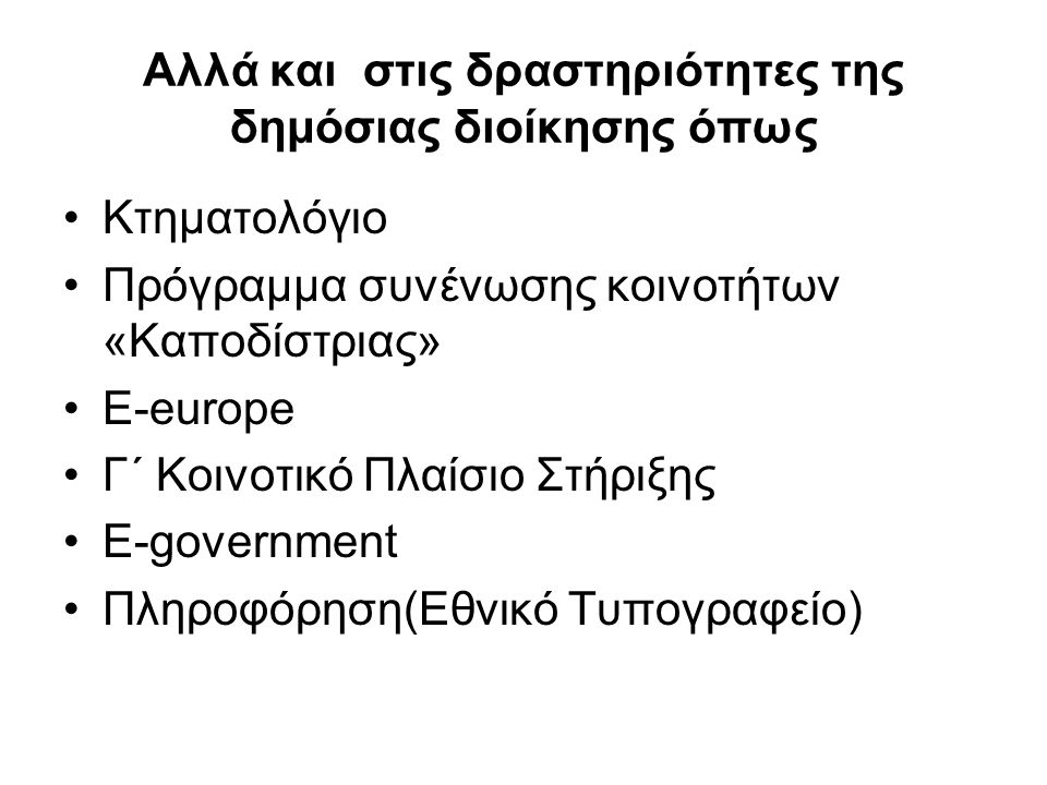 Αλλά και στις δραστηριότητες της δημόσιας διοίκησης όπως Κτηματολόγιο Πρόγραμμα συνένωσης κοινοτήτων «Καποδίστριας» Ε-europe Γ΄ Κοινοτικό Πλαίσιο Στήρ