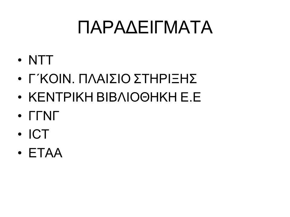 ΠΑΡΑΔΕΙΓΜΑΤΑ NTT Γ΄ΚΟΙΝ. ΠΛΑΙΣΙΟ ΣΤΗΡΙΞΗΣ ΚΕΝΤΡΙΚΗ ΒΙΒΛΙΟΘΗΚΗ Ε.Ε ΓΓΝΓ ICT ETAA