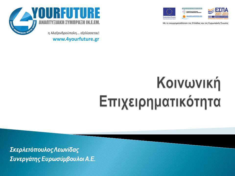  Συμβουλευτική απασχόλησης για την ένταξη στην αγορά εργασίας  Συμβουλευτική επιχειρηματικότητας ανέργων και νέων επιστημόνων  Συμβουλευτική κοινωνικής επιχειρηματικότητας