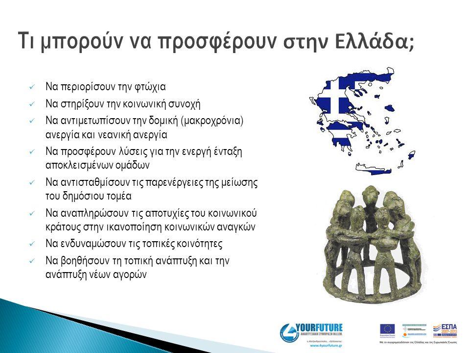 Τι μπορούν να προσφέρουν στην Ελλάδα; Να περιορίσουν την φτώχια Να στηρίξουν την κοινωνική συνοχή Να αντιμετωπίσουν την δομική (μακροχρόνια) ανεργία κ