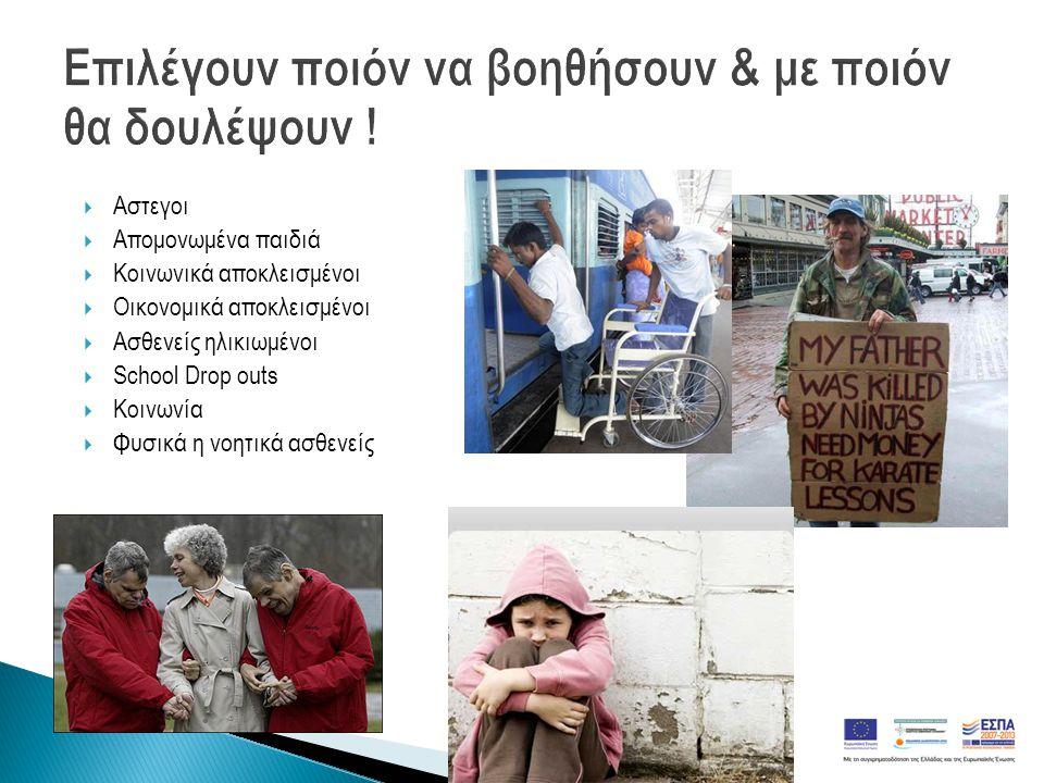 Επιλέγουν ποιόν να βοηθήσουν & με ποιόν θα δουλέψουν !  Αστεγοι  Απομονωμένα παιδιά  Κοινωνικά αποκλεισμένοι  Οικονομικά αποκλεισμένοι  Ασθενείς