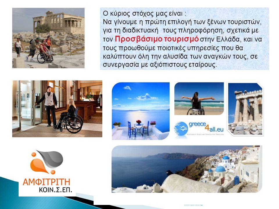 O κύριος στόχος μας είναι : Να γίνουμε η πρώτη επιλογή των ξένων τουριστών, για τη διαδικτυακή τους πληροφόρηση, σχετικά με τον Προσβάσιμο τουρισμό στ