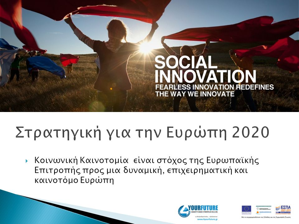 Στρατηγική για την Ευρώπη 2020  Κοινωνική Καινοτομία είναι στόχος της Ευρωπαϊκής Επιτροπής προς μια δυναμική, επιχειρηματική και καινοτόμο Ευρώπη