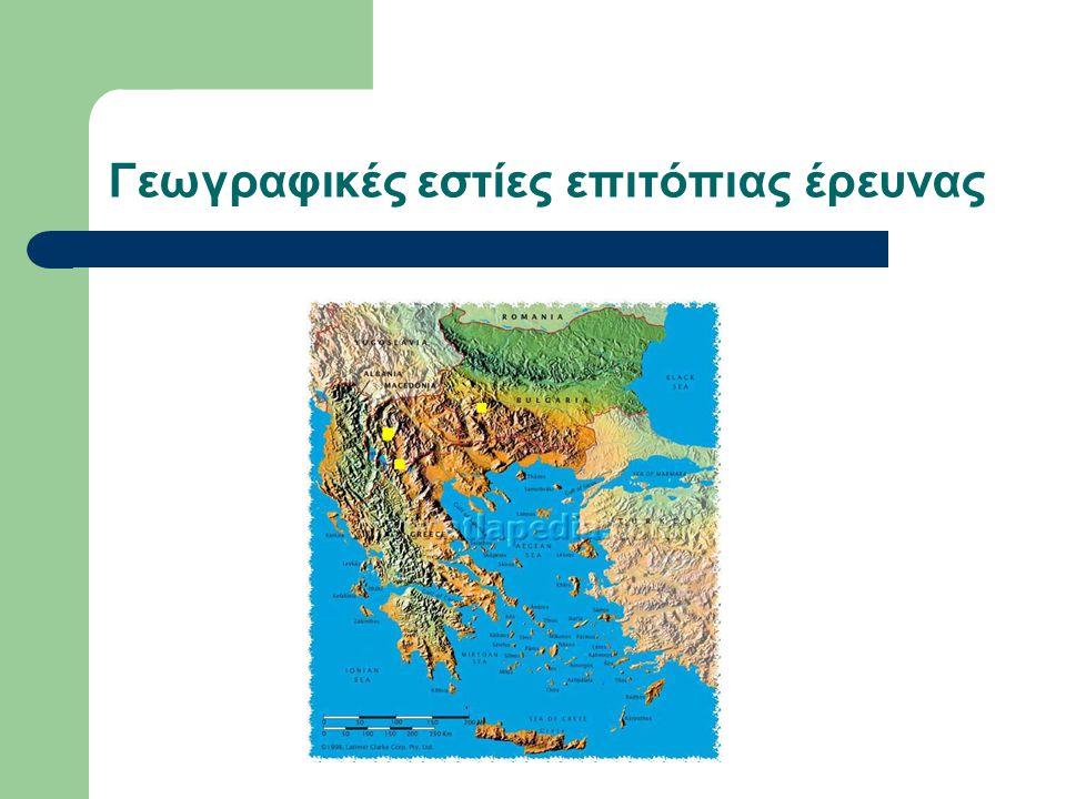 Γεωγραφικές εστίες επιτόπιας έρευνας