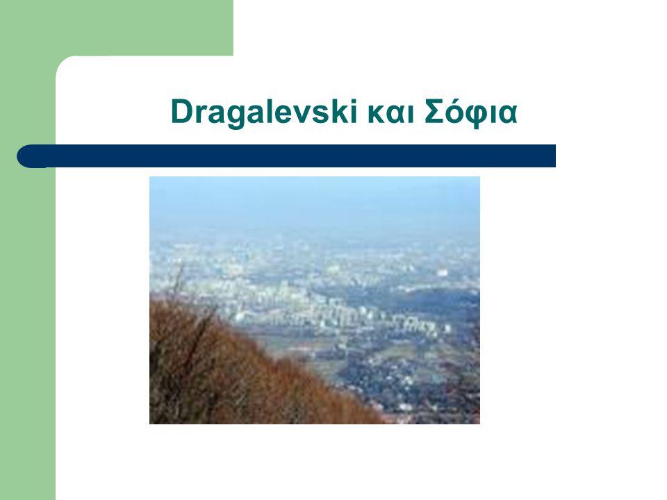 Dragalevski και Σόφια