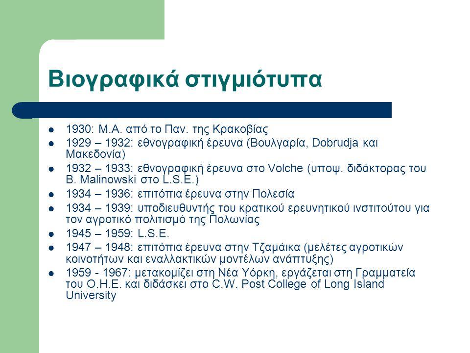 Bιογραφικά στιγμιότυπα 1930: Μ.Α. από το Παν. της Κρακοβίας 1929 – 1932: εθνογραφική έρευνα (Βουλγαρία, Dobrudja και Μακεδονία) 1932 – 1933: εθνογραφι
