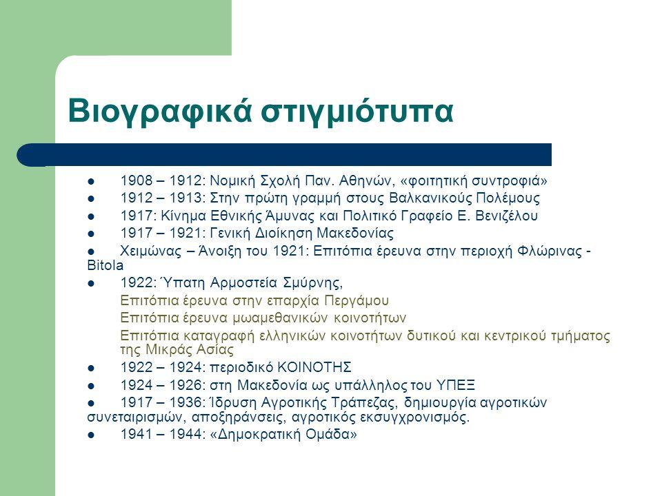 Bιογραφικά στιγμιότυπα 1908 – 1912: Νομική Σχολή Παν. Αθηνών, «φοιτητική συντροφιά» 1912 – 1913: Στην πρώτη γραμμή στους Βαλκανικούς Πολέμους 1917: Κί