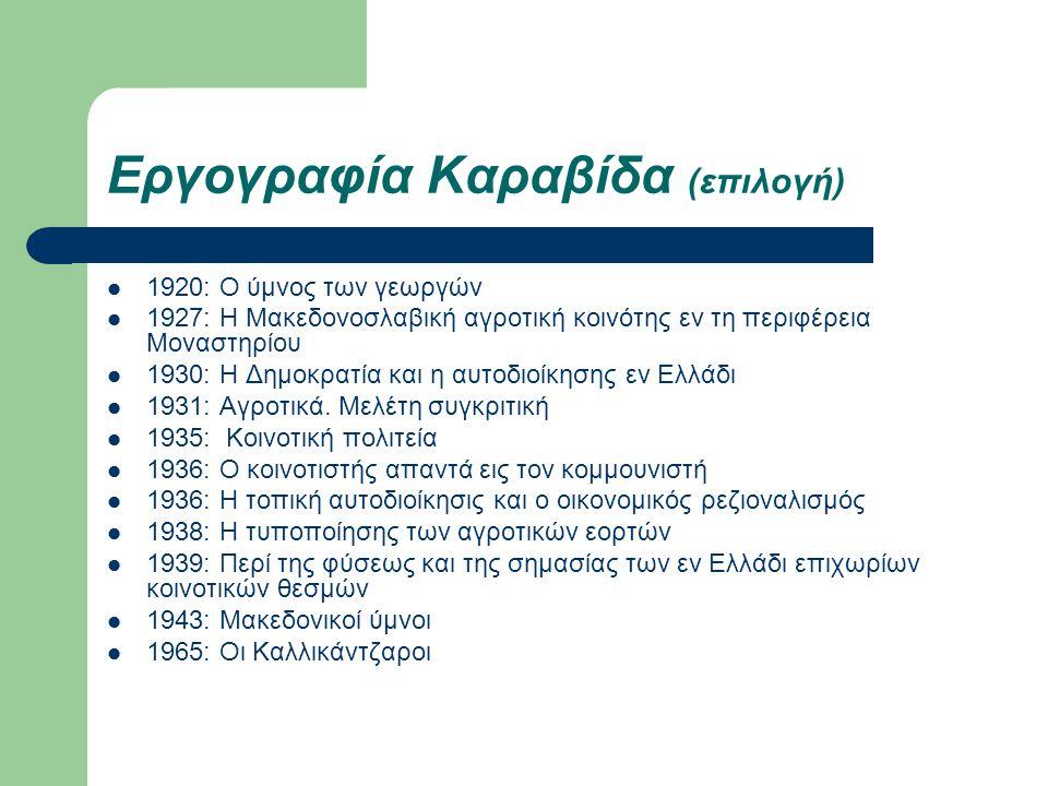 Εργογραφία Kαραβίδα (επιλογή) 1920: Ο ύμνος των γεωργών 1927: Η Μακεδονοσλαβική αγροτική κοινότης εν τη περιφέρεια Μοναστηρίου 1930: Η Δημοκρατία και
