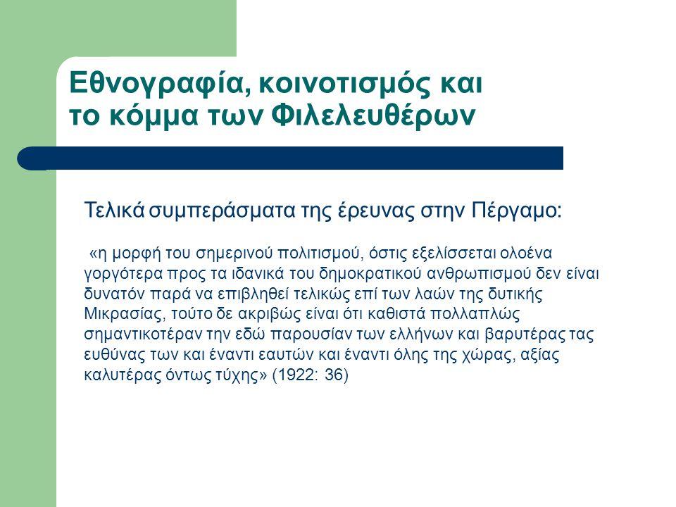 Εθνογραφία, κοινοτισμός και το κόμμα των Φιλελευθέρων Τελικά συμπεράσματα της έρευνας στην Πέργαμο: «η μορφή του σημερινού πολιτισμού, όστις εξελίσσετ