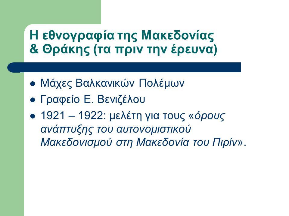 Η εθνογραφία της Μακεδονίας & Θράκης (τα πριν την έρευνα) Μάχες Βαλκανικών Πολέμων Γραφείο Ε. Βενιζέλου 1921 – 1922: μελέτη για τους «όρους ανάπτυξης