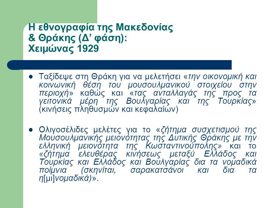 Η εθνογραφία της Μακεδονίας & Θράκης (Δ' φάση): Χειμώνας 1929 Ταξίδεψε στη Θράκη για να μελετήσει «την οικονομική και κοινωνική θέση του μουσουλμανικο