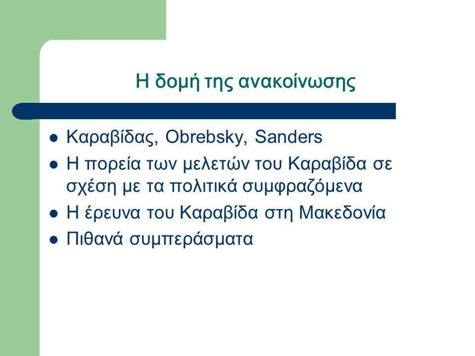 Η δομή της ανακοίνωσης Καραβίδας, Obrebsky, Sanders H πορεία των μελετών του Καραβίδα σε σχέση με τα πολιτικά συμφραζόμενα Η έρευνα του Καραβίδα στη Μ