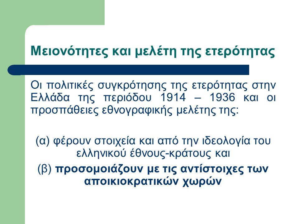 Μειονότητες και μελέτη της ετερότητας Οι πολιτικές συγκρότησης της ετερότητας στην Ελλάδα της περιόδου 1914 – 1936 και οι προσπάθειες εθνογραφικής μελ
