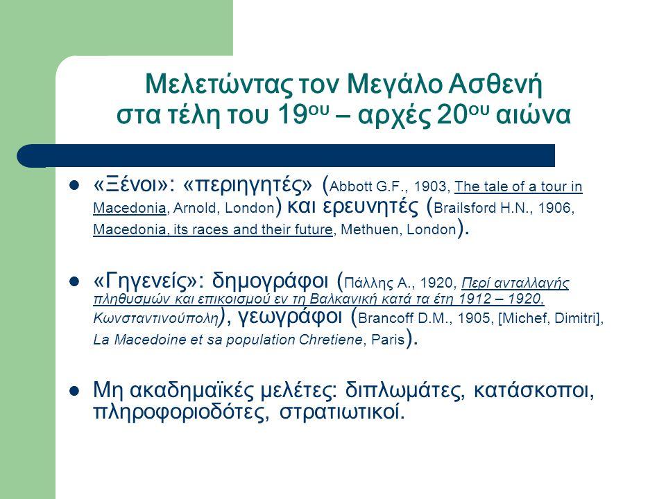 Οι «εθνογράφοι» των νοτίων Βαλκανίων (Μακεδονία, Θράκη, Βουλγαρία) του 1924 - 1939 J.