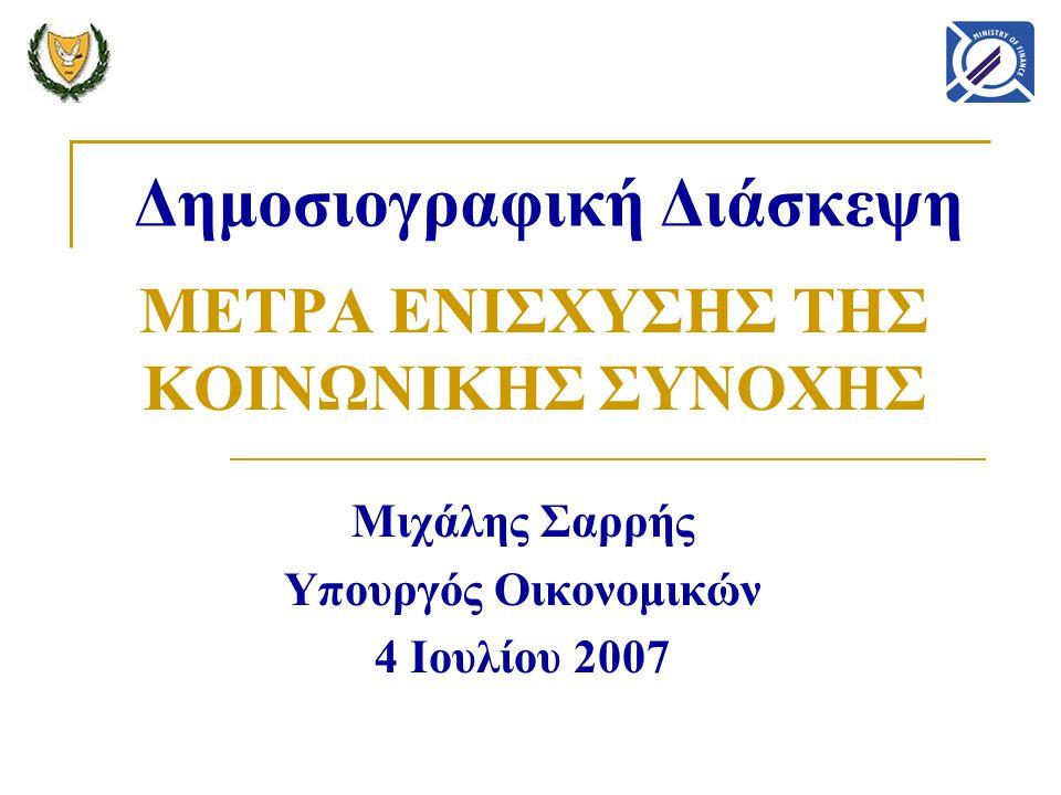 ΜΕΤΡΑ ΕΝΙΣΧΥΣΗΣ ΤΗΣ ΚΟΙΝΩΝΙΚΗΣ ΣΥΝΟΧΗΣ Μιχάλης Σαρρής Υπουργός Οικονομικών 4 Ιουλίου 2007 Δημοσιογραφική Διάσκεψη