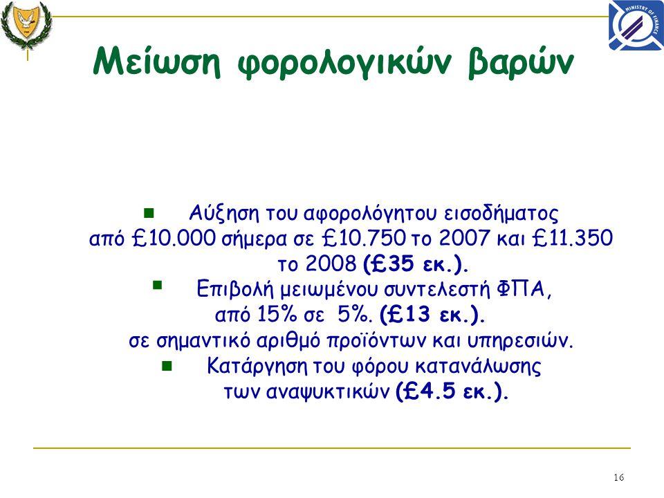 16 Αύξηση του αφορολόγητου εισοδήματος από £10.000 σήμερα σε £10.750 το 2007 και £11.350 το 2008 (£35 εκ.).  Επιβολή μειωμένου συντελεστή ΦΠΑ, από 15