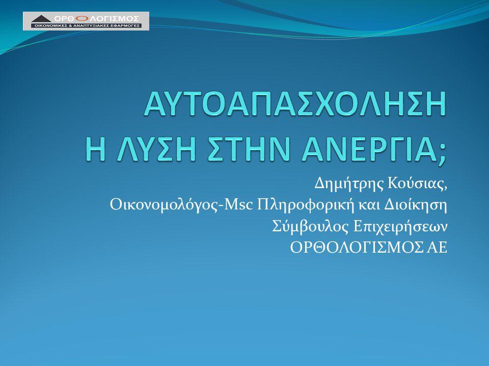 Δημήτρης Κούσιας, Οικονομολόγος-Msc Πληροφορική και Διοίκηση Σύμβουλος Επιχειρήσεων ΟΡΘΟΛΟΓΙΣΜΟΣ ΑΕ