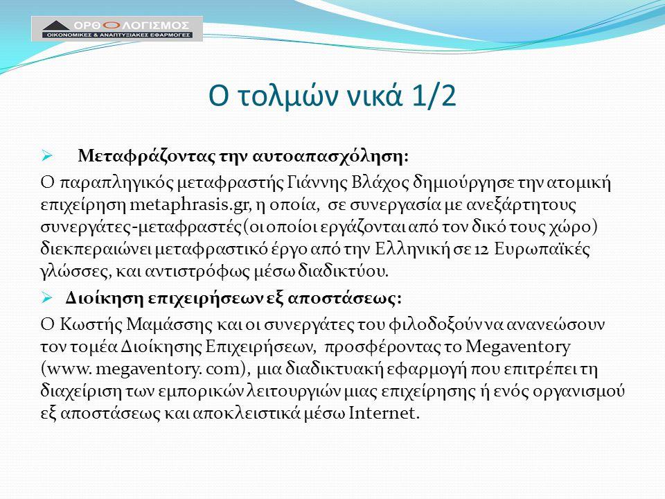 Ο τολμών νικά 1/2  Μεταφράζοντας την αυτοαπασχόληση: Ο παραπληγικός μεταφραστής Γιάννης Βλάχος δημιούργησε την ατομική επιχείρηση metaphrasis.gr, η οποία, σε συνεργασία με ανεξάρτητους συνεργάτες-μεταφραστές(οι οποίοι εργάζονται από τον δικό τους χώρο) διεκπεραιώνει μεταφραστικό έργο από την Ελληνική σε 12 Ευρωπαϊκές γλώσσες, και αντιστρόφως μέσω διαδικτύου.