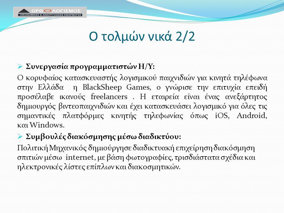 Ο τολμών νικά 2/2  Συνεργασία προγραμματιστών Η/Υ: Ο κορυφαίος κατασκευαστής λογισμικού παιχνιδιών για κινητά τηλέφωνα στην Ελλάδα η BlackSheep Games, ο γνώρισε την επιτυχία επειδή προσέλαβε ικανούς freelancers.