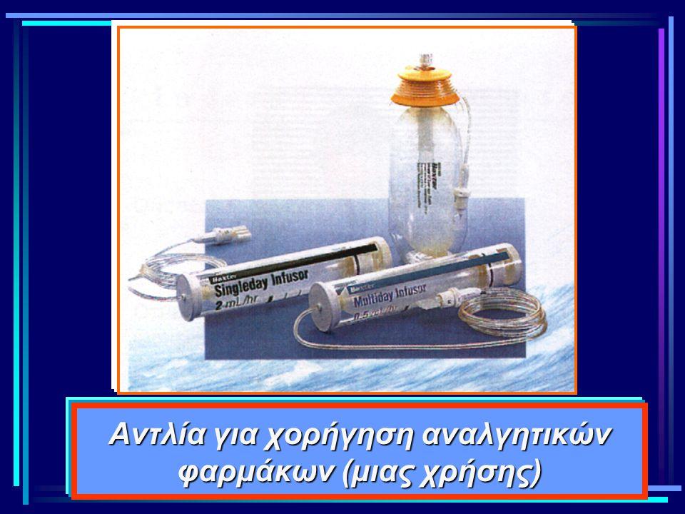 Αντλία για χορήγηση αναλγητικών φαρμάκων (μιας χρήσης)