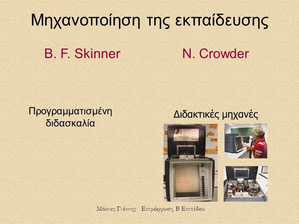 Προγραμματισμένη διδασκαλία Διδακτικές μηχανές Μηχανοποίηση της εκπαίδευσης B. F. Skinner N. Crowder Μόκιας Γιάννης Επιμόρφωση Β Επιπέδου