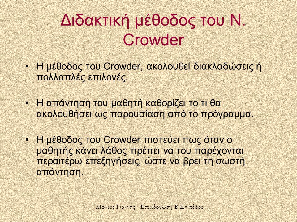 Διδακτική μέθοδος του N. Crowder Η μέθοδος του Crowder, ακολουθεί διακλαδώσεις ή πολλαπλές επιλογές. Η απάντηση του μαθητή καθορίζει το τι θα ακολουθή