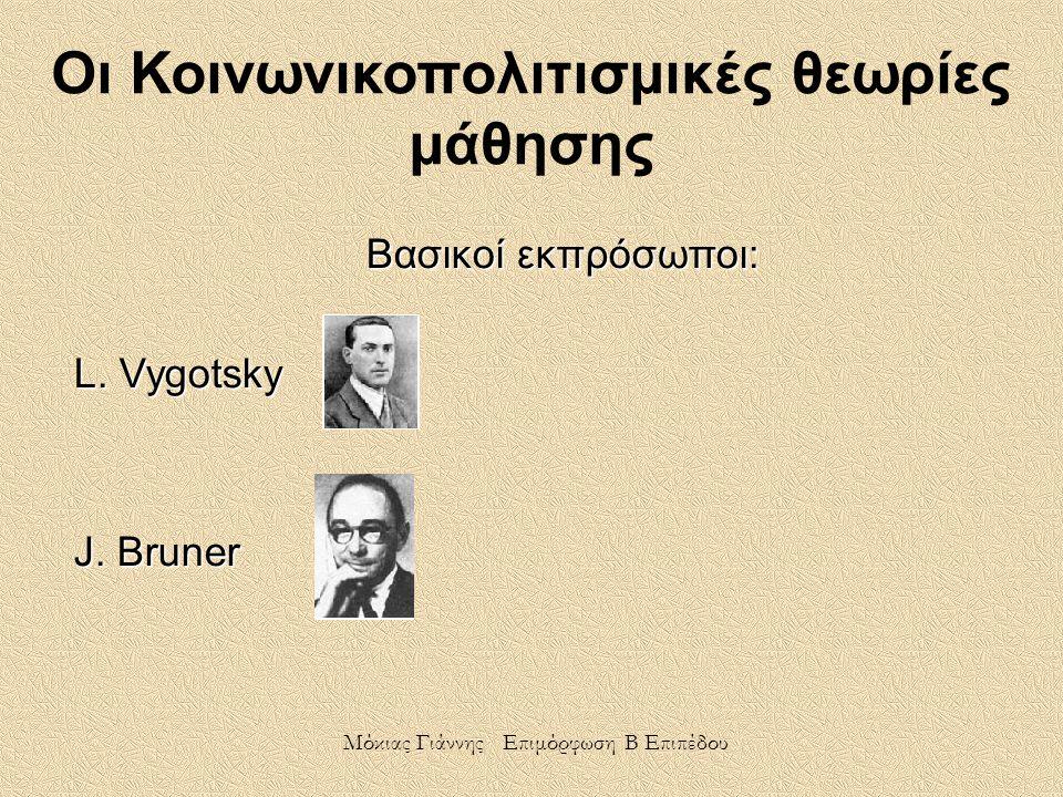 Οι Κοινωνικοπολιτισμικές θεωρίες μάθησης  Βασικοί εκπρόσωποι:  L. Vygotsky  J. Bruner Μόκιας Γιάννης Επιμόρφωση Β Επιπέδου