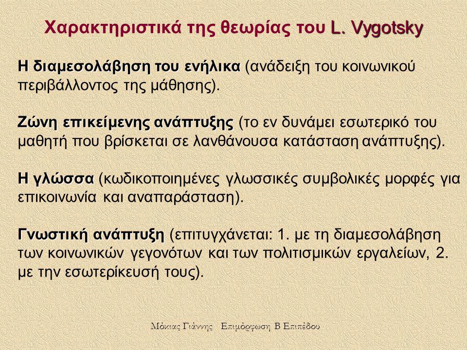L. Vygotsky Χαρακτηριστικά της θεωρίας του L. Vygotsky Η διαμεσολάβηση του ενήλικα Η διαμεσολάβηση του ενήλικα (ανάδειξη του κοινωνικού περιβάλλοντος