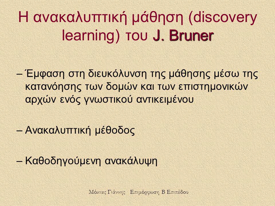 J. Bruner Η ανακαλυπτική μάθηση (discovery learning) του J. Bruner –Έμφαση στη διευκόλυνση της μάθησης μέσω της κατανόησης των δομών και των επιστημον