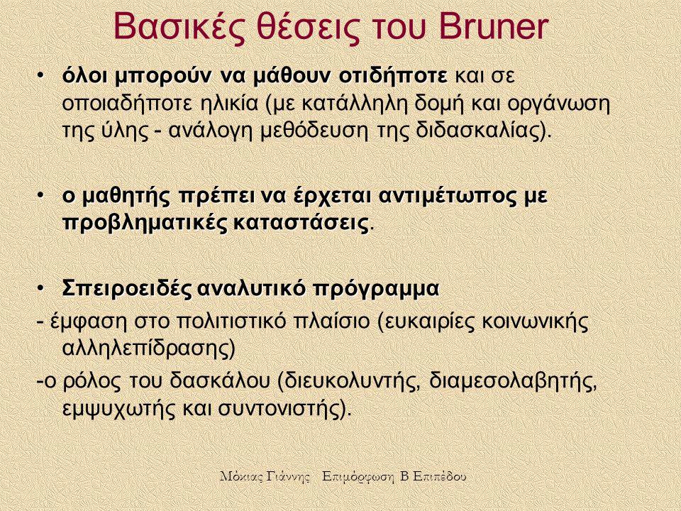 Βασικές θέσεις του Bruner όλοι μπορούν να μάθουν οτιδήποτεόλοι μπορούν να μάθουν οτιδήποτε και σε οποιαδήποτε ηλικία (με κατάλληλη δομή και οργάνωση της ύλης - ανάλογη μεθόδευση της διδασκαλίας).