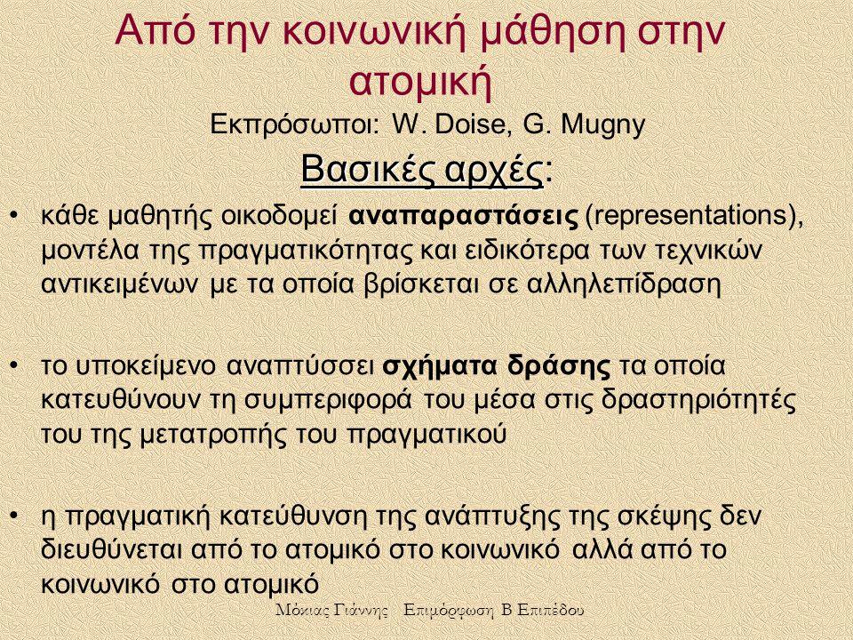 Από την κοινωνική μάθηση στην ατομική Εκπρόσωποι: W. Doise, G. Mugny Βασικές αρχές Βασικές αρχές: κάθε μαθητής οικοδομεί αναπαραστάσεις (representatio