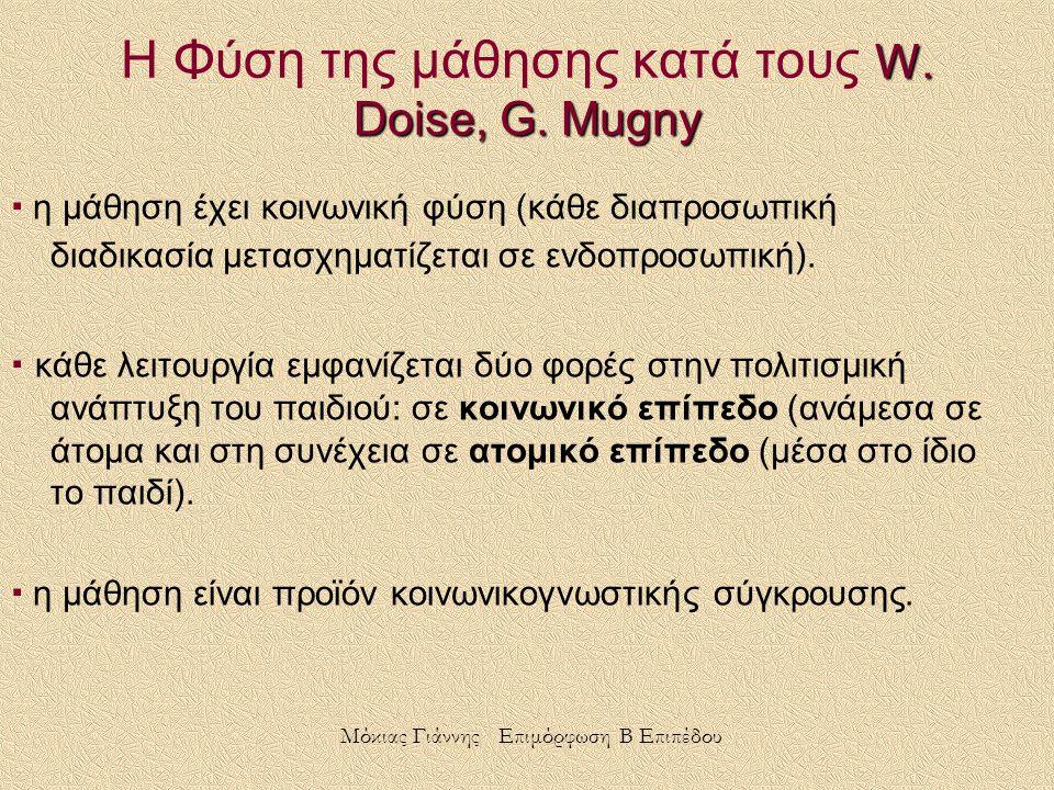 W. Doise, G. Mugny Η Φύση της μάθησης κατά τους W. Doise, G. Mugny  η μάθηση έχει κοινωνική φύση (κάθε διαπροσωπική διαδικασία μετασχηματίζεται σε εν