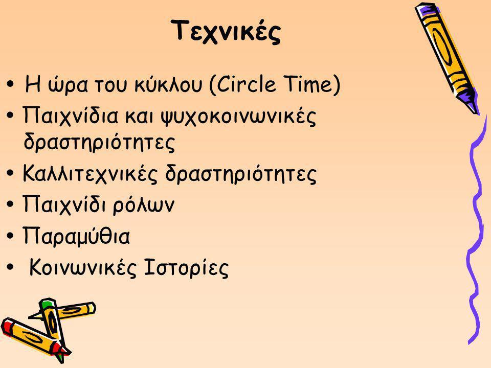 Τεχνικές  Η ώρα του κύκλου (Circle Time)  Παιχνίδια και ψυχοκοινωνικές δραστηριότητες  Καλλιτεχνικές δραστηριότητες  Παιχνίδι ρόλων  Παραμύθια  Κοινωνικές Ιστορίες