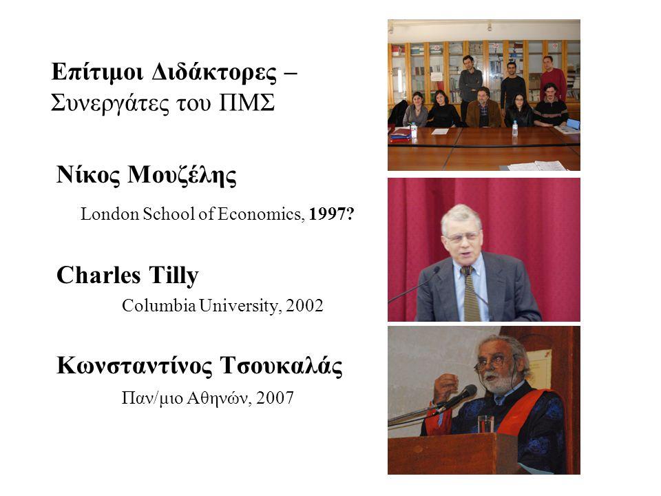 Επίτιμοι Διδάκτορες – Συνεργάτες του ΠΜΣ Νίκος Μουζέλης London School of Economics, 1997? Charles Tilly Columbia University, 2002 Κωνσταντίνος Τσουκαλ