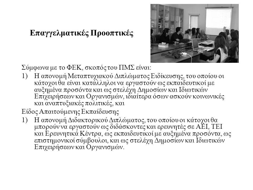 Σύμφωνα με το ΦΕΚ, σκοπός του ΠΜΣ είναι: 1)Η απονομή Μεταπτυχιακού Διπλώματος Ειδίκευσης, του οποίου οι κάτοχοι θα είναι κατάλληλοι να εργαστούν ως εκ