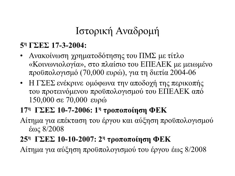 Ιστορική Αναδρομή 5 η ΓΣΕΣ 17-3-2004: Ανακοίνωση χρηματοδότησης του ΠΜΣ με τίτλο «Κοινωνιολογία», στο πλαίσιο του ΕΠΕΑΕΚ με μειωμένο προϋπολογισμό (70