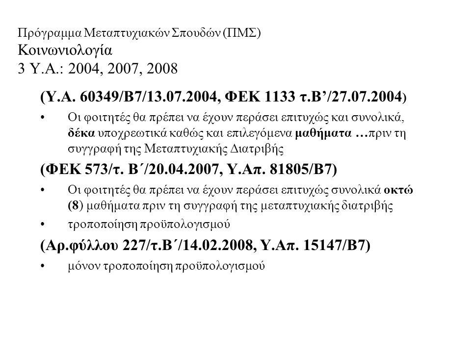 Πρόγραμμα Μεταπτυχιακών Σπουδών (ΠΜΣ) Κοινωνιολογία 3 Υ.Α.: 2004, 2007, 2008 (Υ.Α. 60349/Β7/13.07.2004, ΦΕΚ 1133 τ.Β'/27.07.2004 ) Οι φοιτητές θα πρέπ